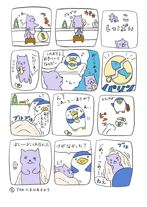 nekoman_sippai.jpg