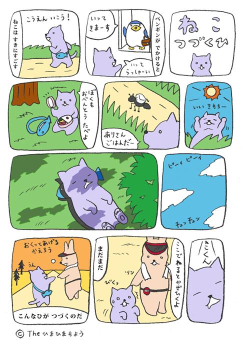 nekoman_tudukuhi.jpg