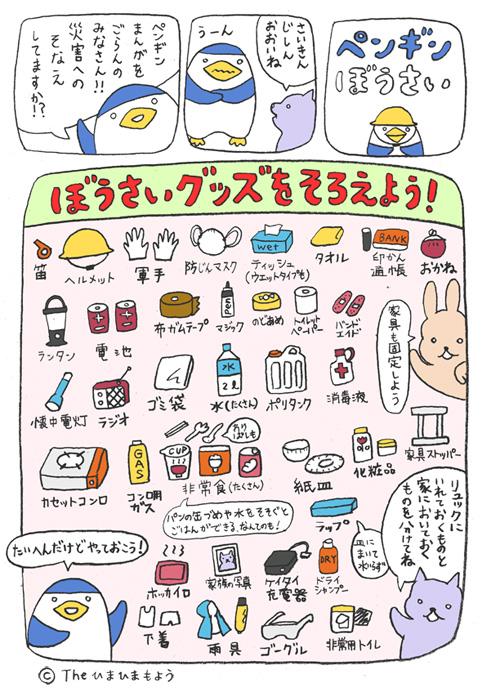 penman_bousai.jpg