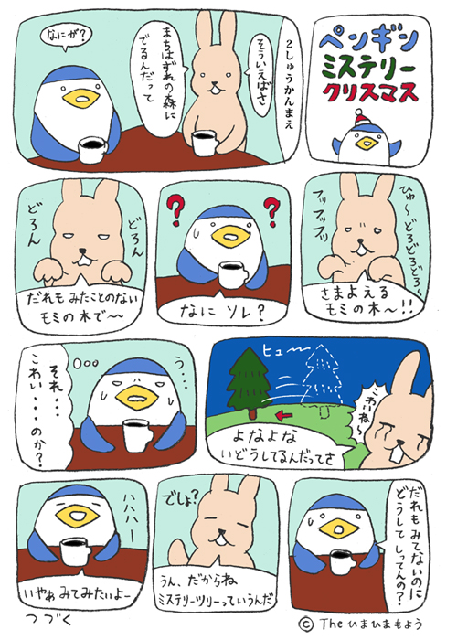 penman_mystery_Xmas_001.jpg