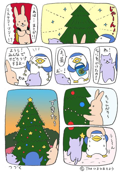 penman_mystery_Xmas_004.jpg
