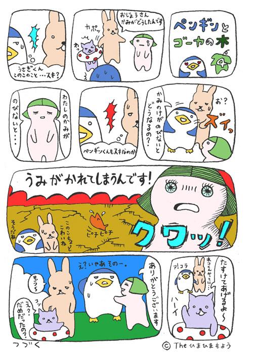 penman_summer2011_004.jpg