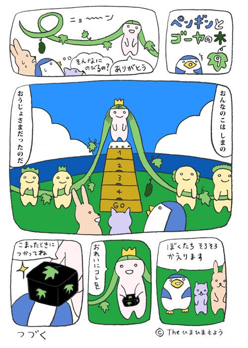 penman_summer2011_009.jpg