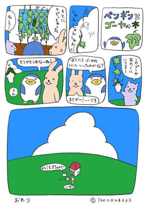 penman_summer2011_011.jpg