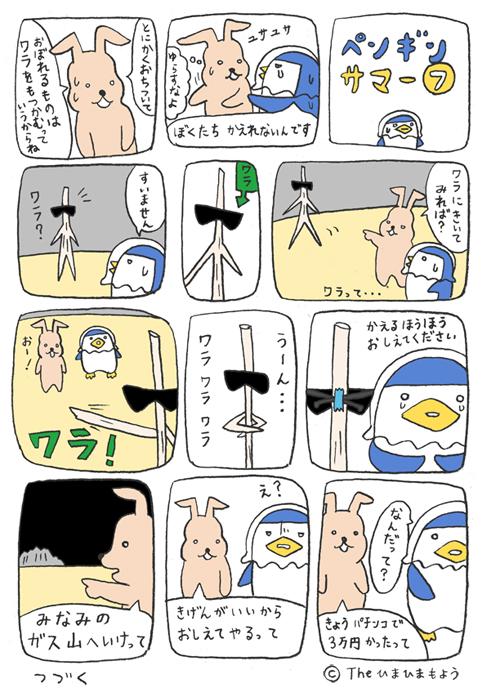 penman_summer_007.jpg