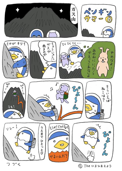 penman_summer_008.jpg