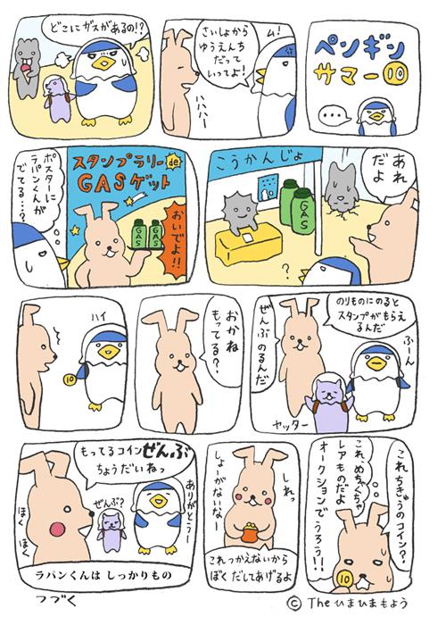 penman_summer_010.jpg