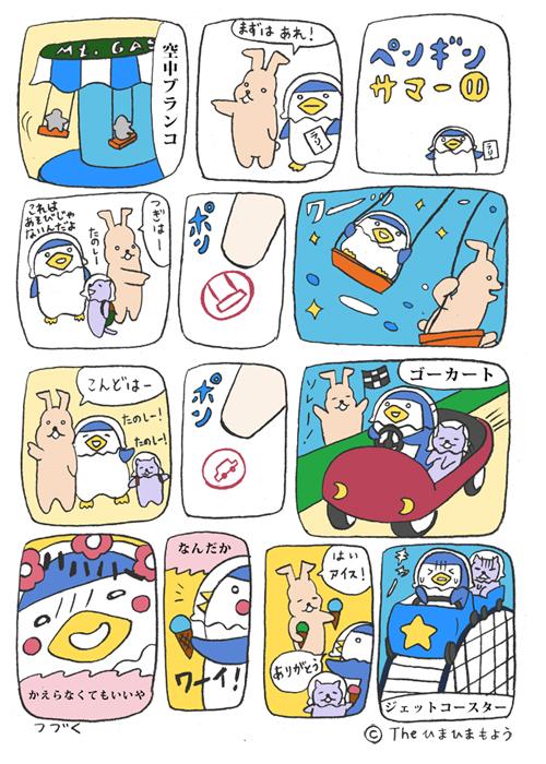 penman_summer_011.jpg