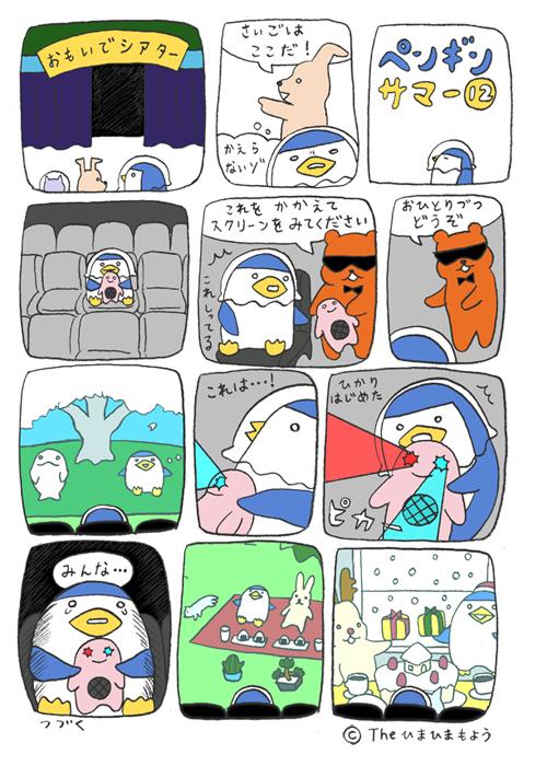 penman_summer_012.jpg