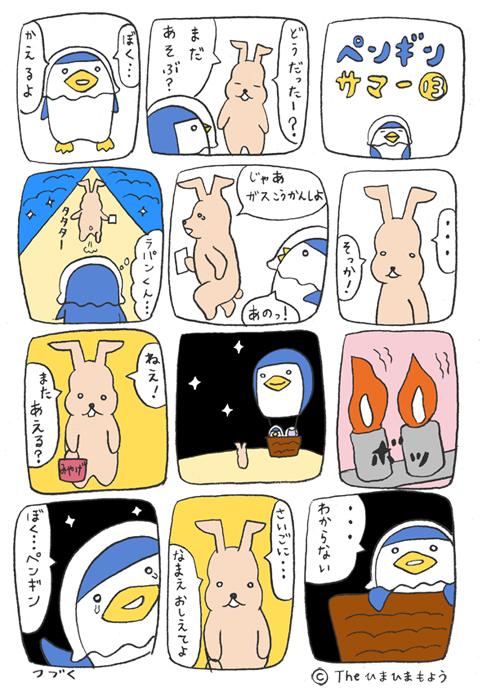 penman_summer_013.jpg