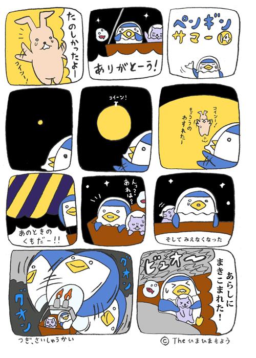 penman_summer_014.jpg
