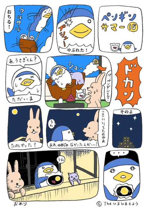 penman_summer_015.jpg