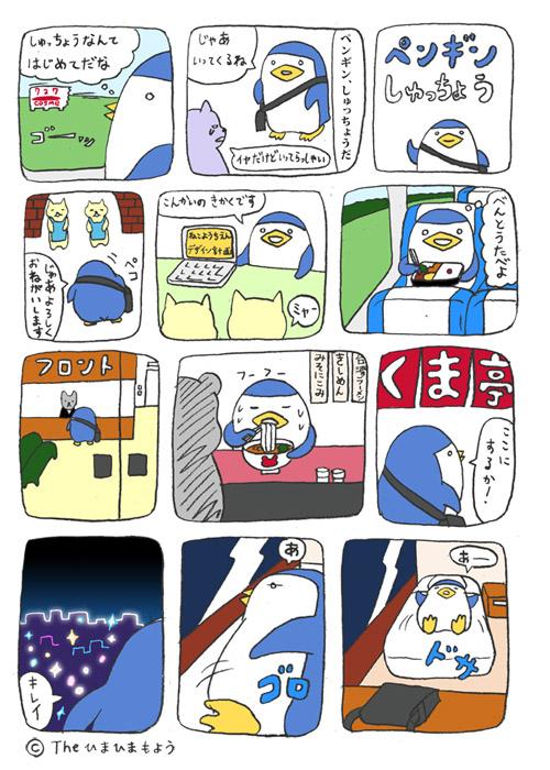 penman_syuttyo.jpg