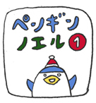 yokoku_penman_noel.jpg