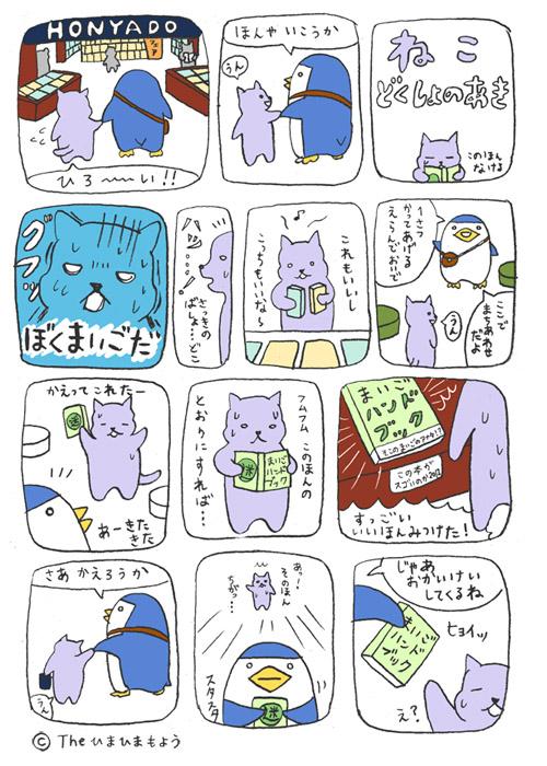 nekoman_dokushonoaki.jpg