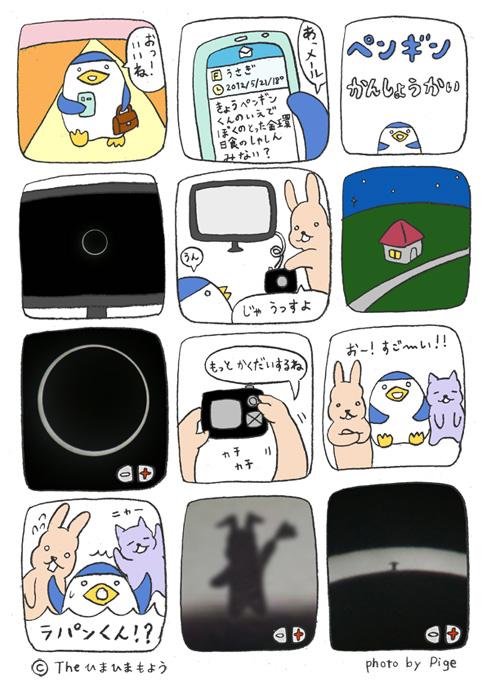 penman_kanshokai.jpg
