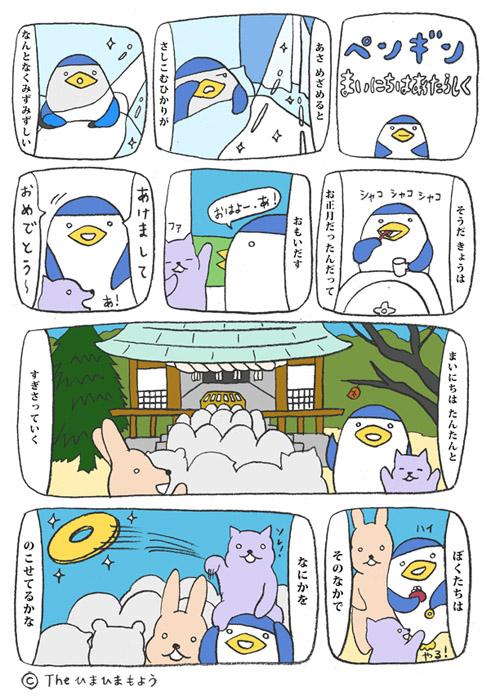 penman_mainichihaatarashiku.jpg