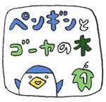 penman_summer2011_yokoku.jpg