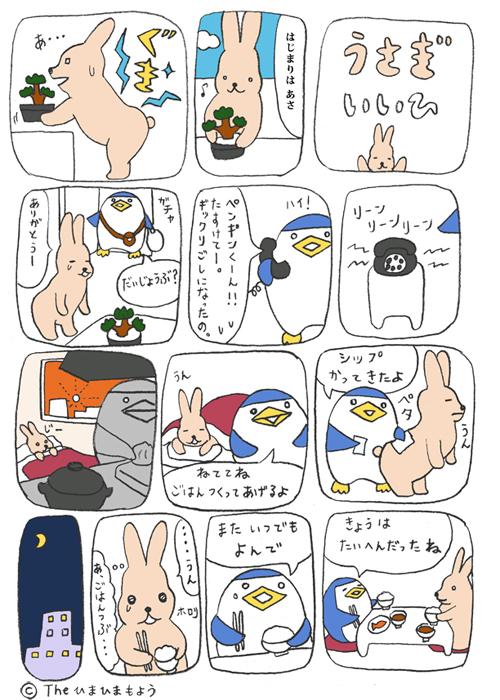 usaman_iihi.jpg